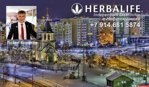 Независимый Партнер Гербалайф в Нефтеюганске — онлайн консультант