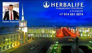 Гербалайф в Ангарске, консультации по продуктам
