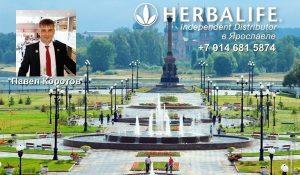 Независимый Партнер Гербалайф в Ярославле онлайн