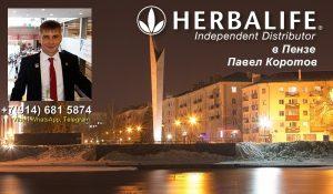 Независимый Партнер Гербалайф в Пензе