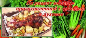 Индейка в духовке с овощами