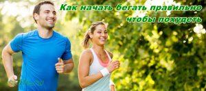 Как начать бегать правильно, чтобы похудеть с наилучшим эффектом