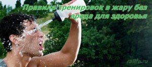 Организуйте летние тренировки правильно