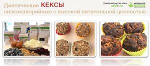 Рецепт диетического кекса с белком в меню для худеющих